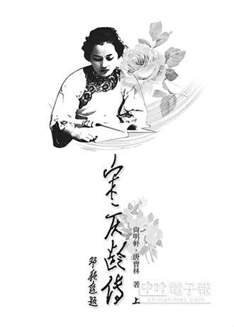 兩岸史話-宋慶齡的革命人生 積極投入反袁鬥爭(六)