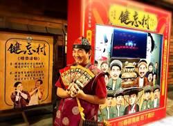 寶島時代村新春博杯送百萬 推出「浪鼓舞神將」年度大戲