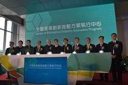 副總統陳建仁出席「生醫產業」揭牌儀式