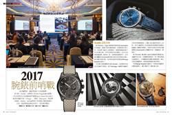 2017腕錶前哨戰