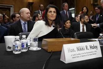 川普聯合國大使人選海利獲參議院通過