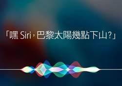 對手好強勢 傳蘋果將推增強版Siri回應