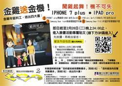 金雞年逛科工館 抽IPhone7 plus
