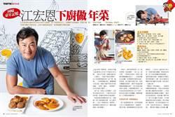 回味童年記憶 江宏恩下廚做年菜