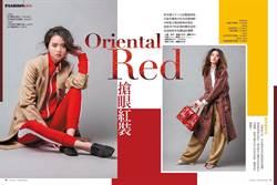 Oriental Red 搶眼紅裝