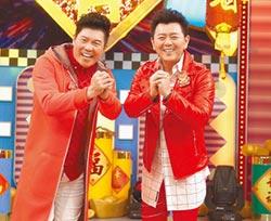台灣春節特別節目 歡樂又溫暖
