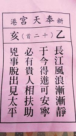 「國運會漸入佳境」奉天宮籤詩「貴人助」 林全笑納