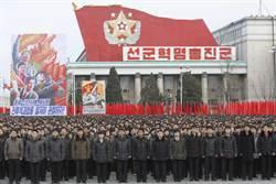 北韓金正恩親信遭免職 多名高官被處決