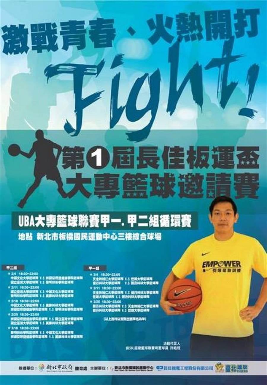 許皓程擔任首屆長佳板運盃大專籃賽的代言人。(板運提供)
