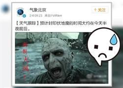 不能講霧霾!北京氣象局:佛地魔將在半夜…