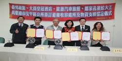 安平區公所與旅宿業 簽訂避難收容處所支援協定