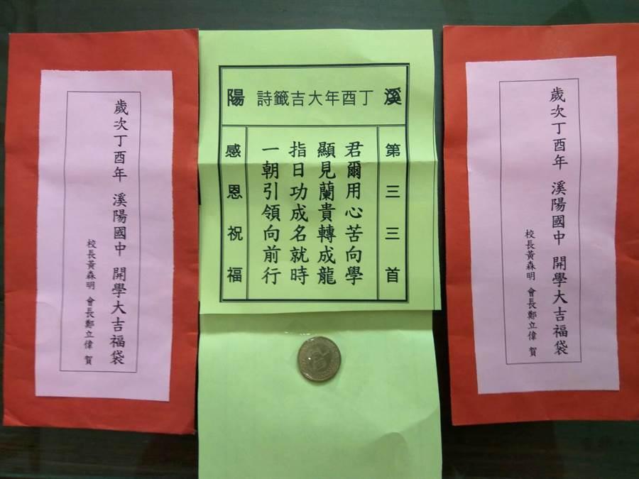 溪陽國中在今天開學日送給學生的勵志籤詩,既有趣又有勵志的意涵。鐘武達攝。