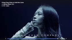 捷報!台灣舞者簡晶瀅獲英國最負盛名舞蹈獎項「國家舞蹈獎」