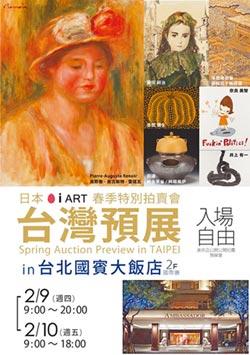 日本iART拍賣 台北國賓飯店預展