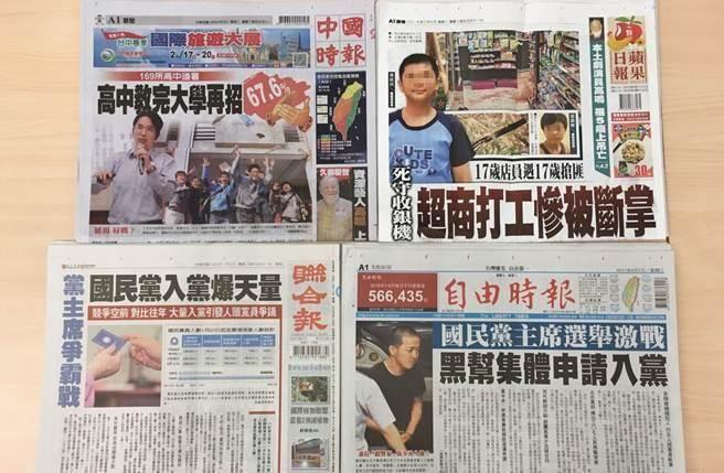 2月7日各報頭版要聞。
