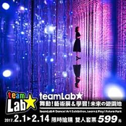 teamLab展限定雙人套票 邀民眾成對耍浪漫