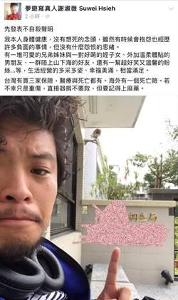 謝淑薇發表不自殺聲明 網協公布800萬補助明細