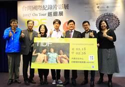 台灣國際紀錄片巡迴展 台中首站規模最大