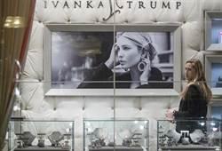 伊凡卡品牌頻頻受挫 未來更大的障礙是…