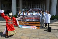 彰化醫師、環團號召219反空汙大遊行