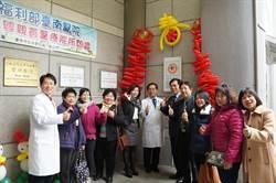 台南醫院「長照專賣店」揭牌 ABC級單位啟動