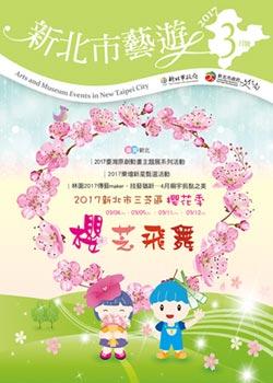 《新北市藝遊》3月號出刊 漫步三芝櫻花祭