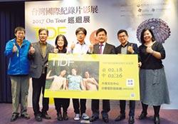 台灣國際紀錄片巡迴展 台中開跑
