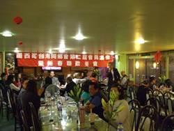墨西哥台灣同鄉會舉辦會員大會暨春宴