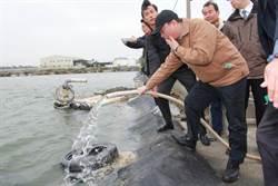 林聰賢「處女巡」養殖區漁民提建議