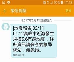 催生地震預警系統 管碧玲卻收不到簡訊