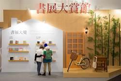 文化快遞》2017台北國際書展 聚焦臺灣 回顧閱讀美好時光