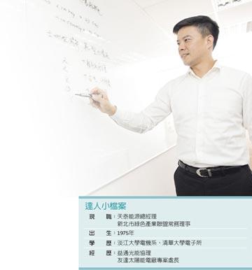 職場達人-天泰能源總經理 陳坤宏創業 一圓太陽能夢