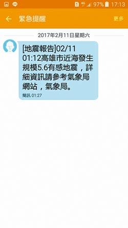 地震預警簡訊牛步 哪來得及逃命