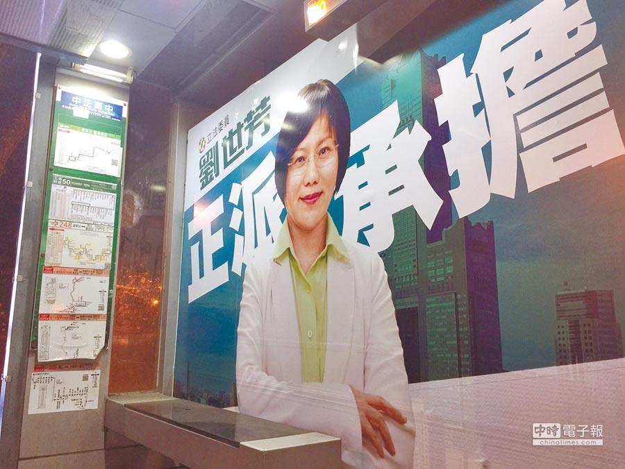 立委劉世芳看板戰希望拉抬市長黨內初選的選情。(林宏聰攝)