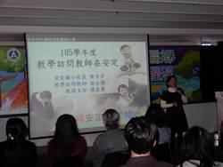 教學訪問教師計畫 翻轉偏鄉學校