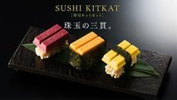 了不起的創意!最強偽裝手法 日本KitKat推出「壽司造型巧克力」