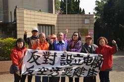 台電擬在桃園龍潭設發電廠 居民反對