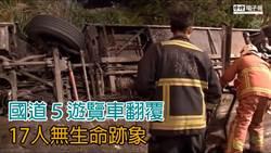 國道5號遊覽車翻覆 賞櫻團32人死亡