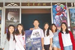看見下一個李安 台南全美打造 新銳導演院線放映新機制