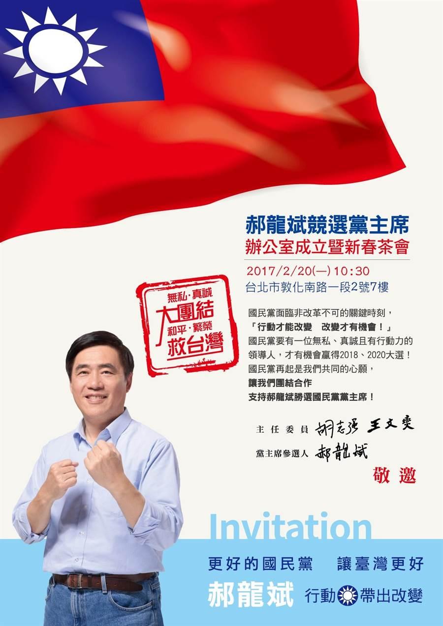 國民黨副主席胡志強將擔任郝龍斌競選總部主委。