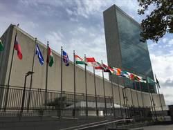 多變的川普讓全球焦慮 聯合國忙摸底