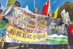 反核剩口號 環團 3月11日3地大遊行