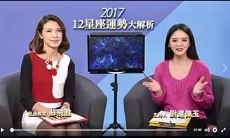 星座專家蘇飛雅12星座2017運勢大解析直播