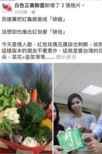 綠執政這些東西變綠 白盟諷:情人節送菜花+韭菜