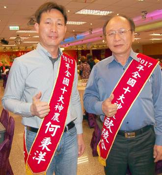 屏東縣農民節大會 2神農經驗分享