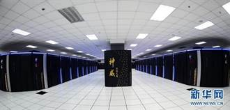 「超級運算實力等同國力」 日媒:中國不容小覷
