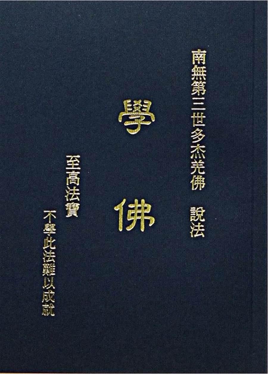 南無第三世多杰羌佛 說法「學佛」。(圖片來源:大願菩提金剛正法中心)