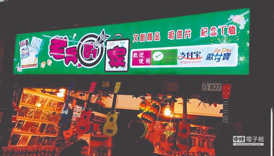 花蓮東大門夜市的攤販,接受大陸客手機支付。(記者洪肇君攝)