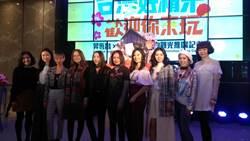昇恆昌啟動南向計畫 邀9網紅宣傳台灣好