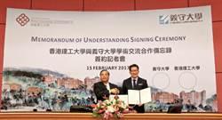 義守大學與香港理工大學簽訂合作備忘錄